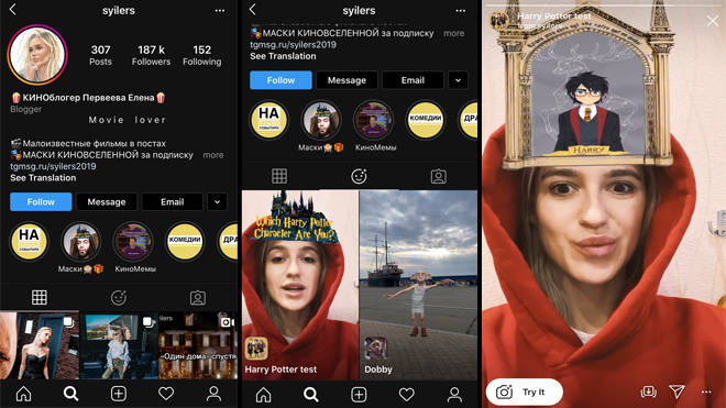 How to use the Harry Potter character Instagram filter
